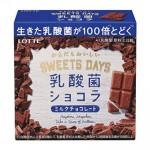 乳酸菌ショコラ。おいしく食べて100倍の乳酸菌を体内に届けます!