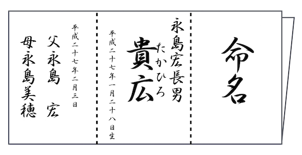 meimeisho 4