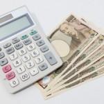 ふるさと納税は控除されてる?確認は簡単!その確認方法を解説します!